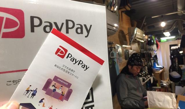 PayPayの2019年第2弾キャンペーン